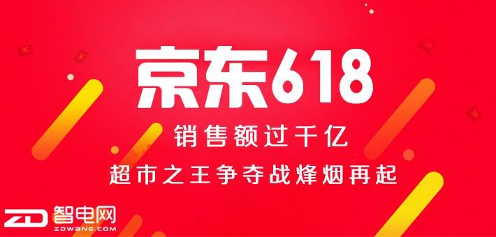 京东618销售额过千亿超市之王争夺战烽烟再起【热点生活】